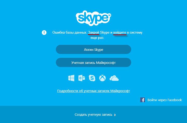 skypewtf